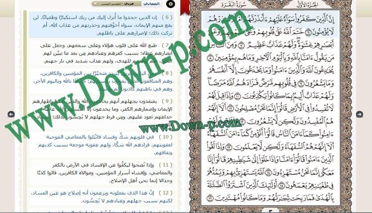 تحميل برنامج القرآن الكريم للكمبيوتر