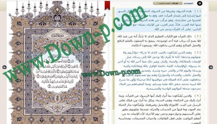 تحميل المصحف القران الكريم مجانا