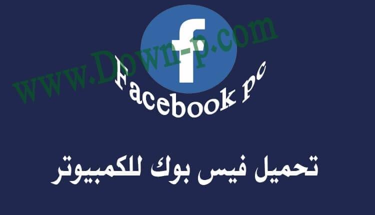 الفيس بوك ببجي
