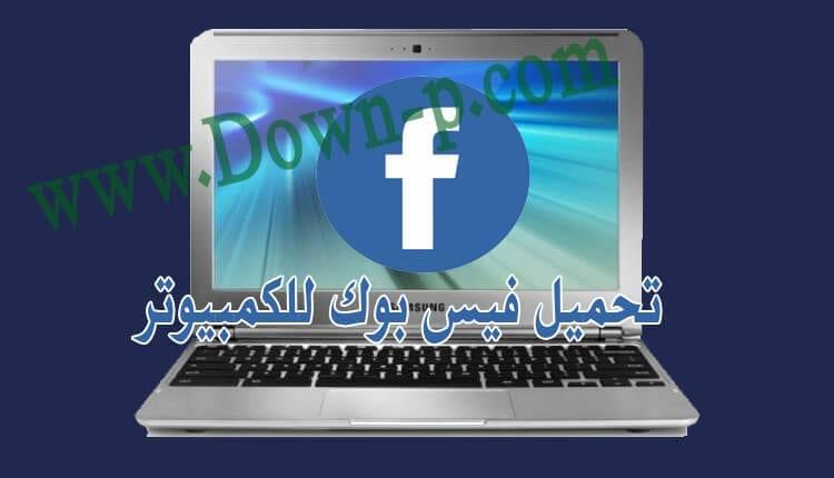 تحميل ماسنجر فيس بوك للايفون