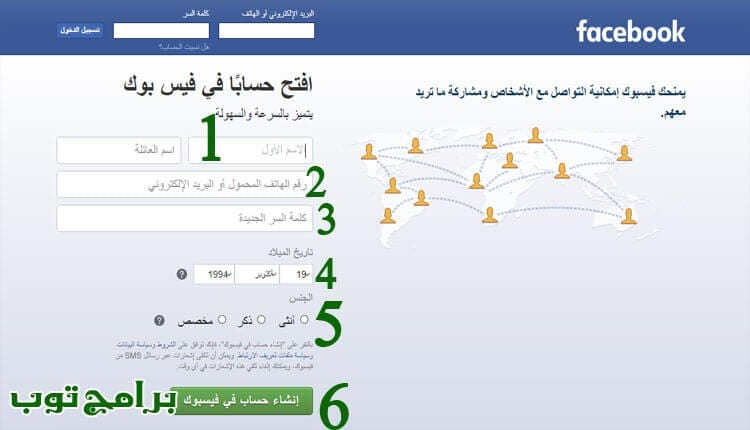 خطوات عمل اكونت فيس بوك ؟