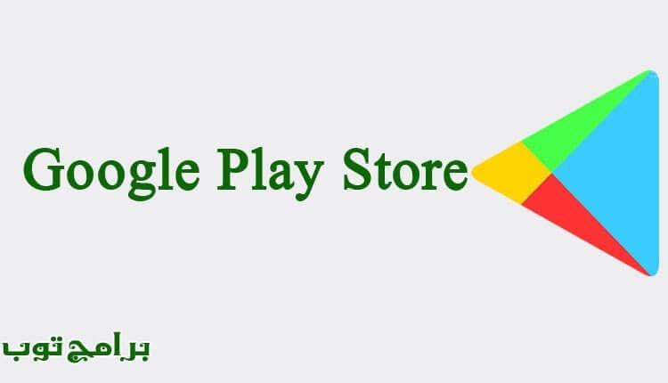 متجر جوجل بلاي ستور Google